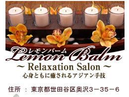 住所:東京都世田谷区奥沢3-35-6