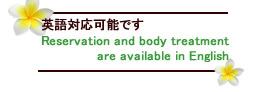 英語対応も可能です